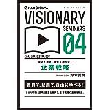 強みを磨き、競争を勝ち抜く 企業戦略 VISIONARY SEMINARS (中経出版)