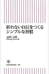 折れない自信をつくるシンプルな習慣 (朝日新書) Kindle版