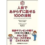 人前であがらずに話せる100の法則 あがりメカニズムから導き出した実践法 (100の法則シリーズ)