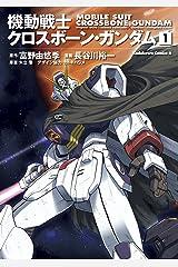 機動戦士クロスボーン・ガンダム(1) (角川コミックス・エース) Kindle版