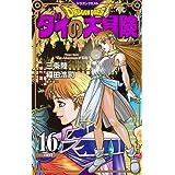 ドラゴンクエスト ダイの大冒険 新装彩録版 16 (愛蔵版コミックス)