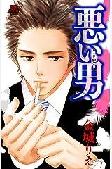 悪い男 ~支配~ (MIU 恋愛MAX COMICS) Kindle版
