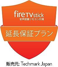 Fire TV Stick (New モデル) 用 延長保証プラン (2年)