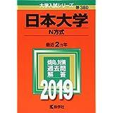 日本大学(N方式) (2019年版大学入試シリーズ)