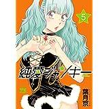 純愛ジャンキー 5 (ヤングチャンピオン・コミックス)