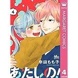 あたしの! 4 (マーガレットコミックスDIGITAL)