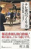 テレ東のつくり方 日経プレミアシリーズ