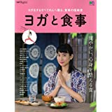 別冊Yogini ヨガと食事 (エイムック 別冊Yogini)