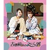 古畑前田のえにし酒 7缶 [Blu-ray]