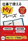 仕事で使えるMyフレーズ 中学英語だけで解決! 60シーン