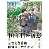 10年目の初恋【特典付き】 (シャルルコミックス)