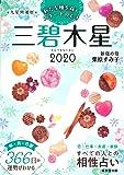 2020 九星開運暦 三碧木星