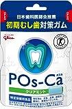 [トクホ] 江崎グリコ ポスカ<クリアミント>エコパウチ 初期虫歯対策ガム 75g×5個 虫歯予防