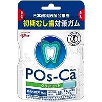 [トクホ] 江崎グリコ ポスカエコパウチ 初期虫歯対策ガム 75g×5個 虫歯予防