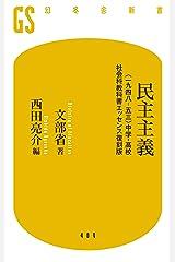 民主主義 〈一九四八‐五三〉中学・高校社会科教科書エッセンス復刻版 (幻冬舎新書) Kindle版