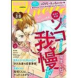無敵恋愛S*girl Anette Vol.38 甘くて、とろける愛撫 [雑誌]