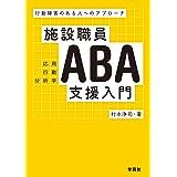 施設職員ABA支援入門:行動障害のある人へのアプローチ