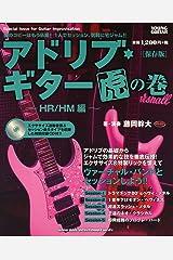 アドリブ・ギター虎の巻~HR/HM編~[保存版](CD付) 単行本(ソフトカバー)