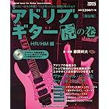 アドリブ・ギター虎の巻~HR/HM編~[保存版](CD付)
