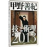 甲野善紀技と術理2013 [DVD]
