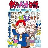 釣りバカ日誌 (107) (ビッグコミックス)