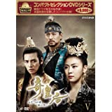 コンパクトセレクション 奇皇后 -ふたつの愛 涙の誓い- DVD-BOX V