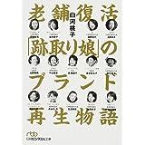老舗復活 「跡取り娘」のブランド再生物語 (日経ビジネス人文庫)