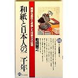 和紙と日本人の二千年―繊細な感性と卓越した技術力の証明 (二十一世紀図書館 (0004))
