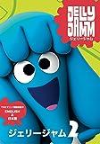 ジェリージャム DVD Vol 2