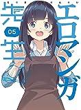 エロマンガ先生 5(完全生産限定版) [Blu-ray]