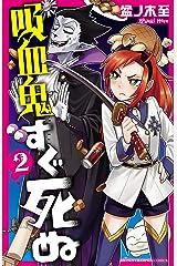 吸血鬼すぐ死ぬ 2 (少年チャンピオン・コミックス) Kindle版