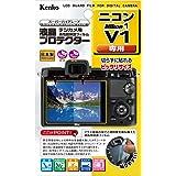 Kenko 液晶保護フィルム 液晶プロテクター Nikon Nikon1 V1用 KLP-NV1
