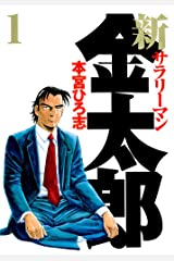 新サラリーマン金太郎 第1巻 Kindle版