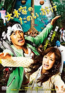 大木家のたのしい旅行 新婚地獄篇 【DVD 】