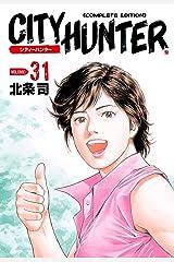 シティーハンター 31巻 Kindle版