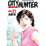 シティーハンター 31巻