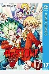 Dr.STONE 17 (ジャンプコミックスDIGITAL) Kindle版