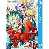 Dr.STONE 17 (ジャンプコミックスDIGITAL)
