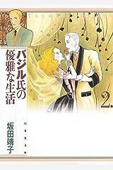 バジル氏の優雅な生活 2 (白泉社文庫) Kindle版