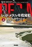 レッド・メタル作戦発動 上 (ハヤカワ文庫 NV ク 21-13)