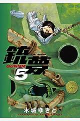 銃夢(5) Kindle版