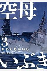 空母いぶき(3) (ビッグコミックス) Kindle版