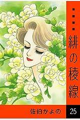 緋の稜線 (25) Kindle版