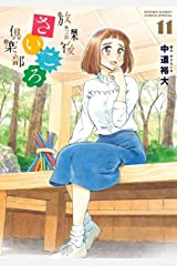放課後さいころ倶楽部(11) (ゲッサン少年サンデーコミックス) Kindle版