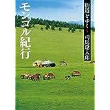 街道をゆく 5 モンゴル紀行 (朝日文庫)