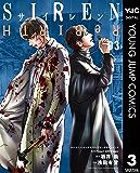 SIREN ReBIRTH 3 (ヤングジャンプコミックスDIGITAL)