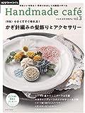 Handmade café ハンドメイドカフェvol.3 【特集】かぎ針編みの髪飾りとアクセサリー (アサヒオリジナル)