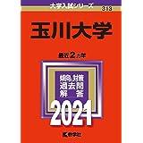 玉川大学 (2021年版大学入試シリーズ)