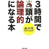 3時間で頭が論理的になる本 (PHP文庫)