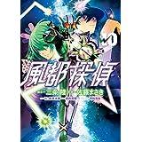 風都探偵 (10) (ビッグコミックス)